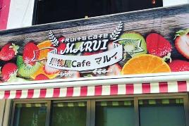 果物屋cafeマルイ