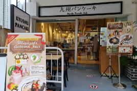 九州パンケーキSG ホーランドビレッジ店